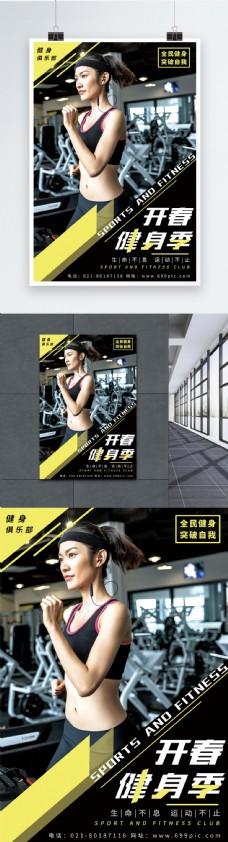开春健身季运动健身海报