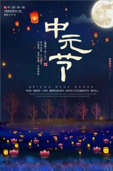 简约中国风中元节鬼节海报