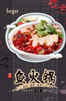 鱼火锅宣传海报设计