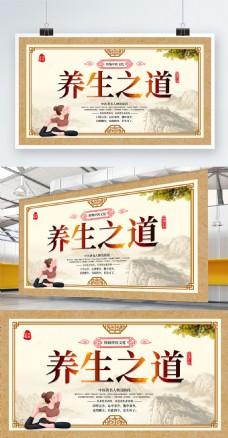 中国风中医养生之道展板设计