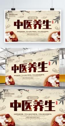 中国风中医养生讲座展板设计