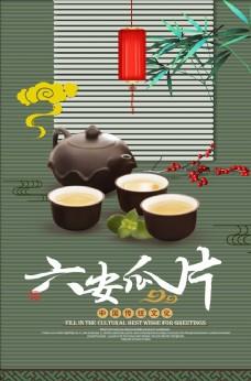 绿色清新茶文化六安瓜片海报设计