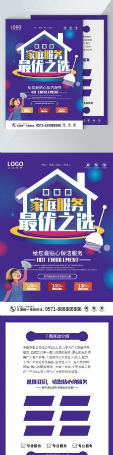 紫色大气家庭优选家政保洁宣传单页