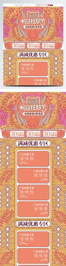 618天猫粉丝节年中大促线性手绘电商首页