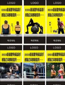健身励志海报