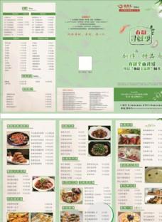 艳阳天三折页菜谱