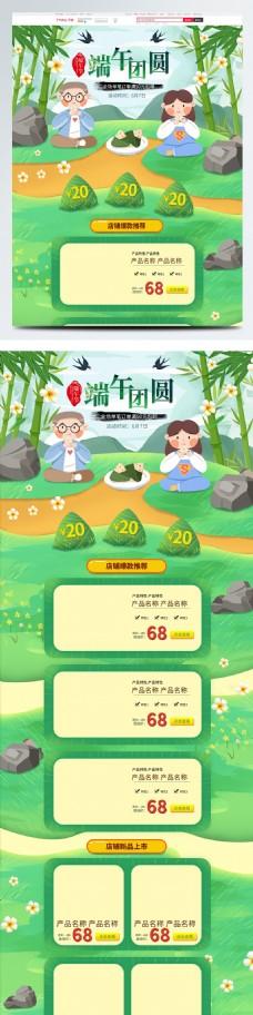 电商淘宝端午节促销绿色草地手绘首页