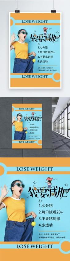 我要减肥/瘦身海报设计