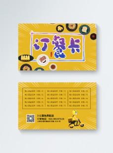 黄色简约外卖订餐卡模板