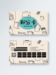 简约会员积分卡模板设计