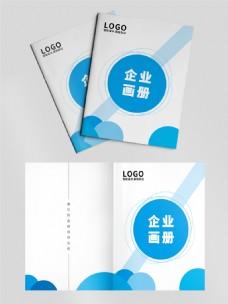 蓝色大气创意画册