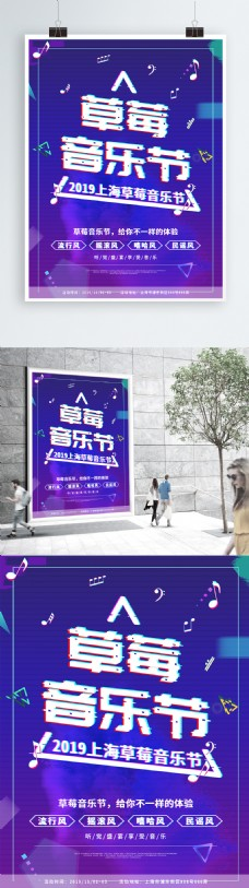 上海市草莓音乐节海报