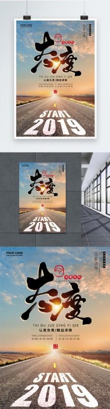 态度企业文化海报