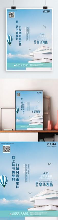 海报世界读书日房地产高端大气宣传推广