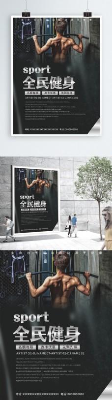 全民健身宣传海报2上传