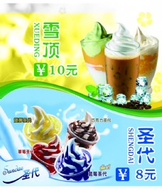 美味 雪顶 奶茶 冰淇淋 圣代