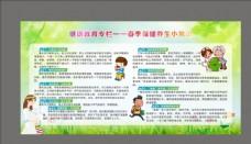 绿色清新春季健康教育展板