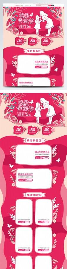 红色剪纸插画风格感恩母亲节活动首页