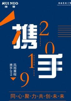 2019 携手 蓝色广告