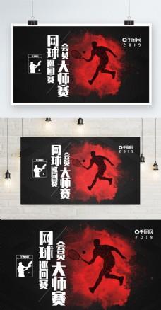 网球巡演体育海报