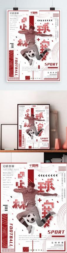原创创意几何红色足球比赛体育海报