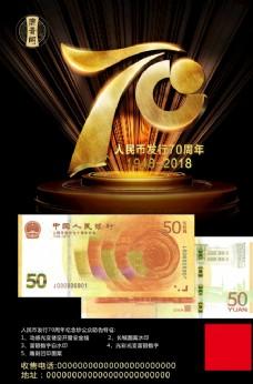 人民幣70周年