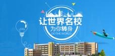 教育广告banner