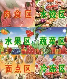 冷冻区肉食区蔬菜区水果区水饺区