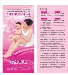 宝贝母婴护理中心单页