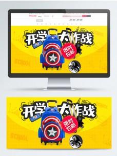 学生书包开学季banner