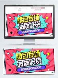 小清满减新时尚腰包banner
