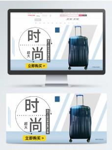 蓝色时尚大气拉杆箱简约简单大方轮播图