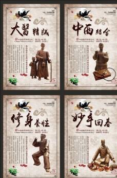 中医文化展板精细分层设计