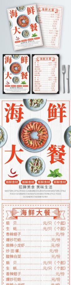 白色简约大气美味海鲜菜单设计
