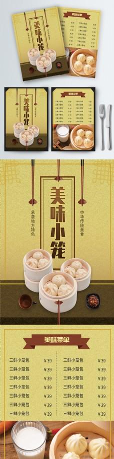 黄色中华美食小笼包菜谱设计