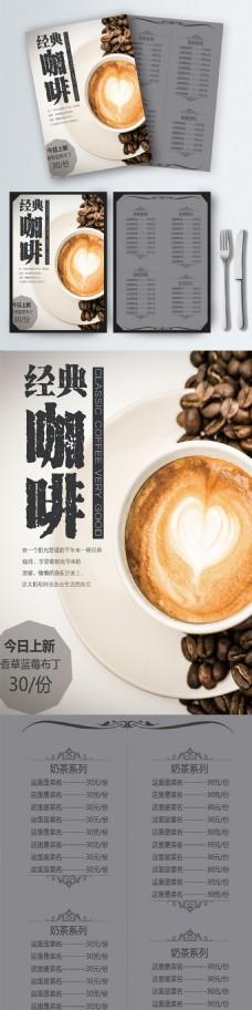 经典咖啡简约菜单
