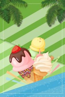 夏日简约冰淇淋海报
