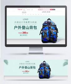 天猫淘宝大气户外登山包海报banner