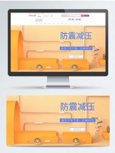 C4D黄色工具箱电商海报banner
