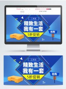蓝色大气5折优惠工具箱banner