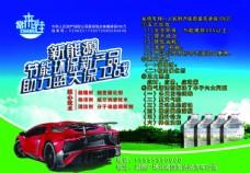 新能源汽车尾气清洁剂彩页宣传页