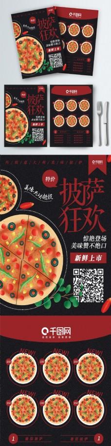 原创手绘简约版狂欢披萨菜谱