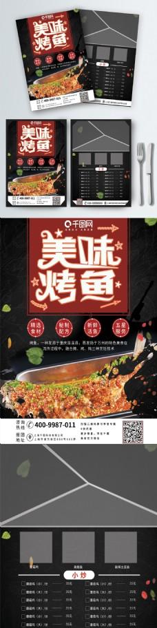 可商用黑色简约重庆地方特色美味烤鱼菜单