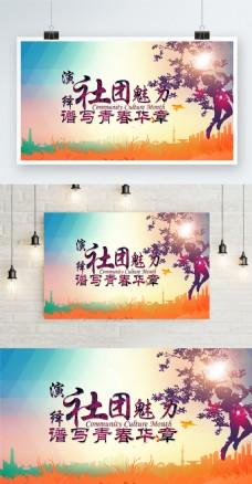青春校园社团展板喷绘海报