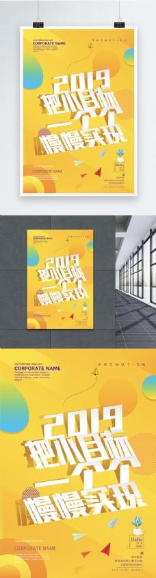 2019小目标简洁折纸风海报