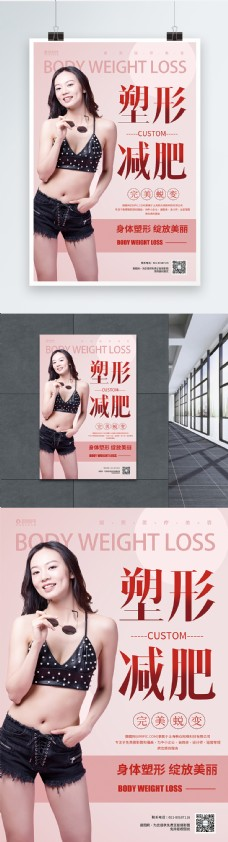 塑形减肥宣传海报
