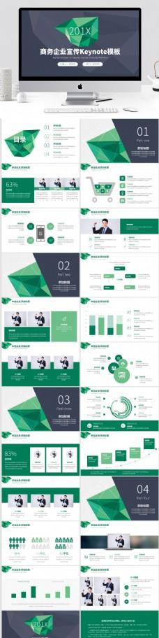绿色商务企业宣传Keynote模板