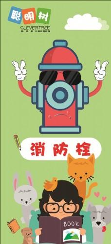 卡通消防栓