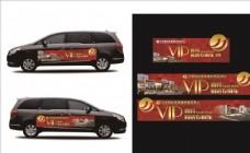 商务车贵宾接送专用车 VIP专