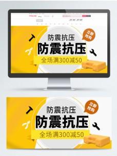 黄色简约工具箱电商海报banner
